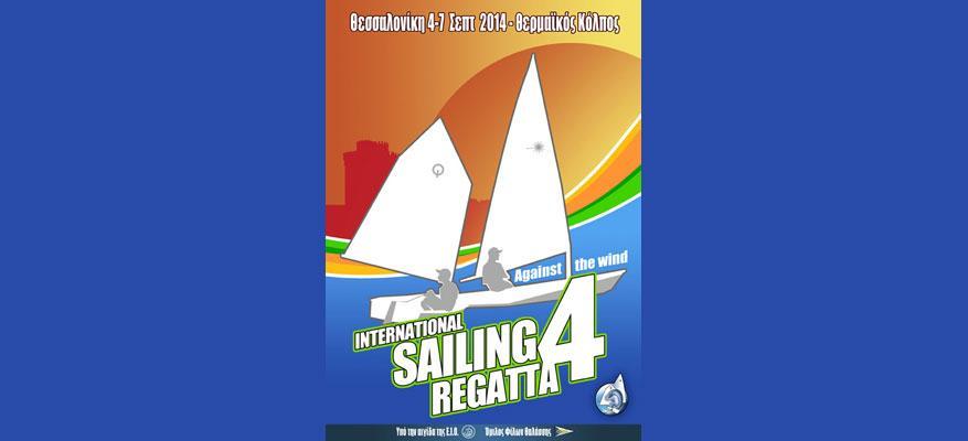 4η Διεθνής Ιστιοπλοϊκή Regatta 2014