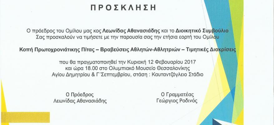 ΒΡΑΒΕΥΣΕΙΣ ΑΘΛΗΤΩΝ-ΑΘΛΗΤΡΙΩΝ ΟΦΘ 2017